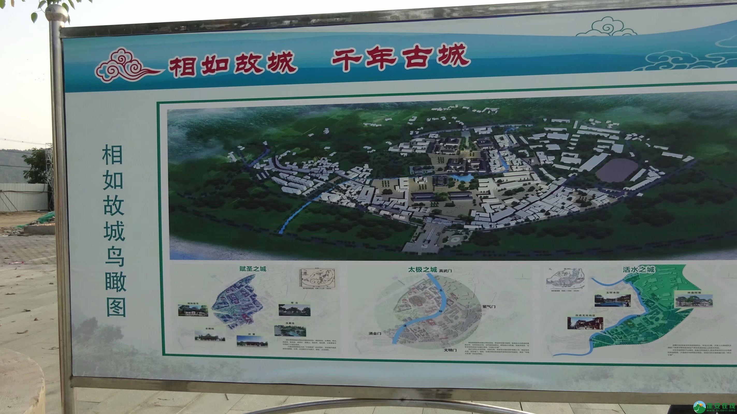 蓬安锦屏新区大建设 - 第2张  | 蓬安在线