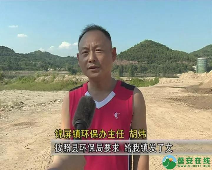 蓬安县锦屏镇万吨砂石堆放饮用水源地,被要求限期整改! - 第4张  | 蓬安在线