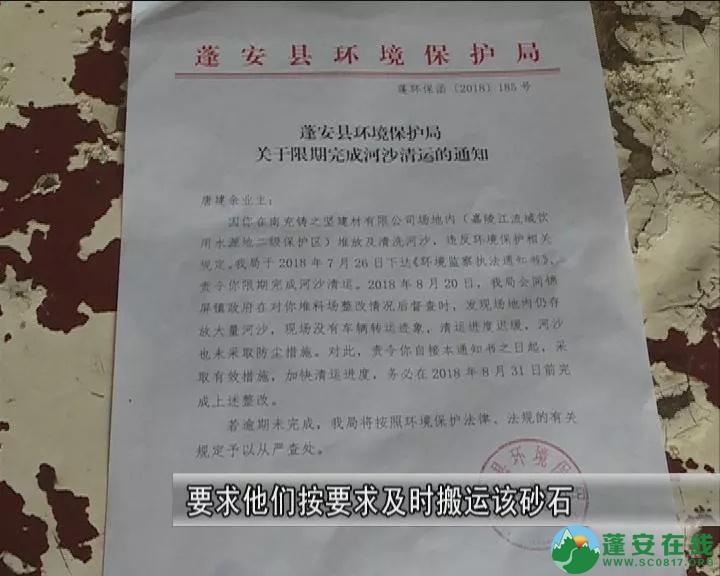 蓬安县锦屏镇万吨砂石堆放饮用水源地,被要求限期整改! - 第5张  | 蓬安在线