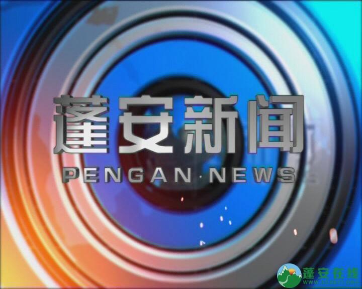 2018年8月29日《蓬安新闻》 - 第1张  | 蓬安在线
