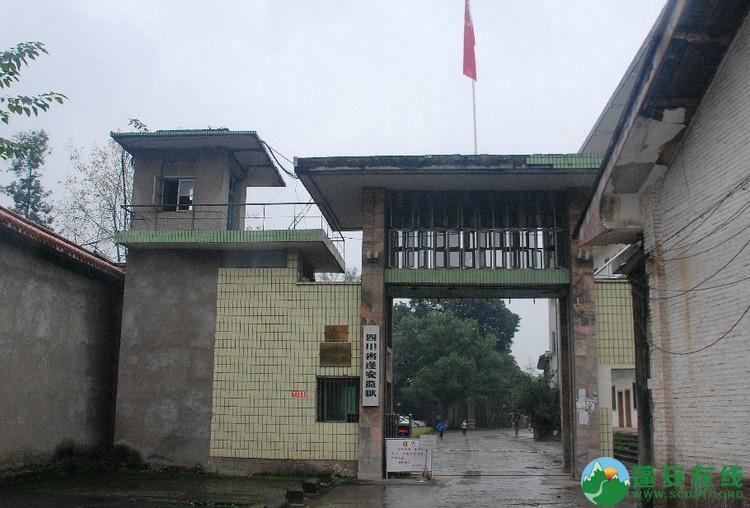 蓬安监狱今与昔 - 第1张  | 蓬安在线