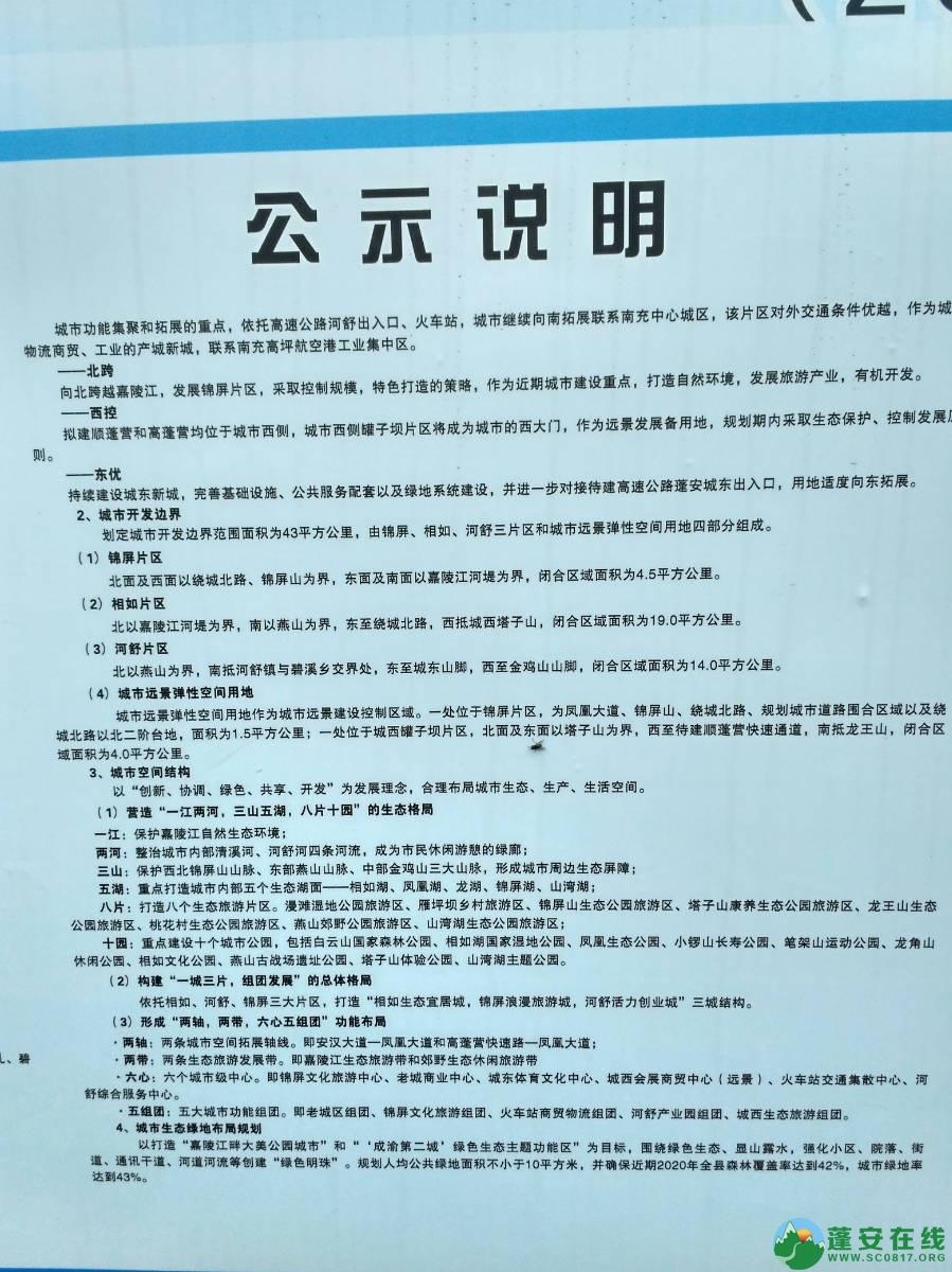 蓬安县2015年-2030年最新城市总体规划公示 - 第1张    蓬安在线