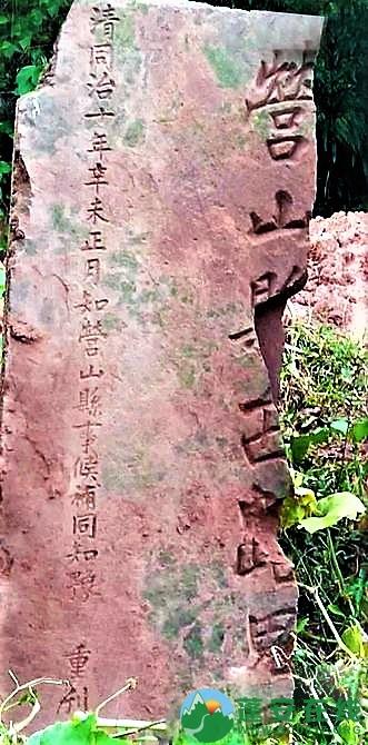 营山出土清代营山与蓬安县界碑 - 第1张  | 蓬安在线