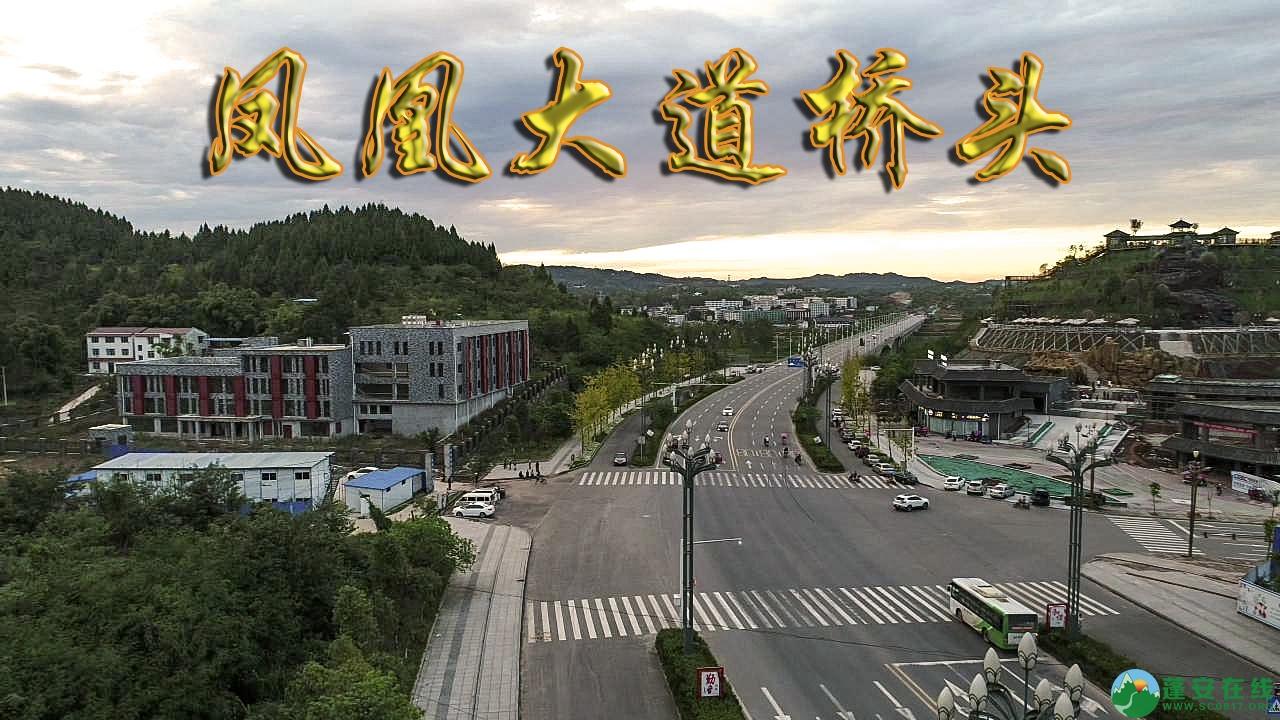 蓬安县凤凰大道江边新貌 - 第1张  | 蓬安在线