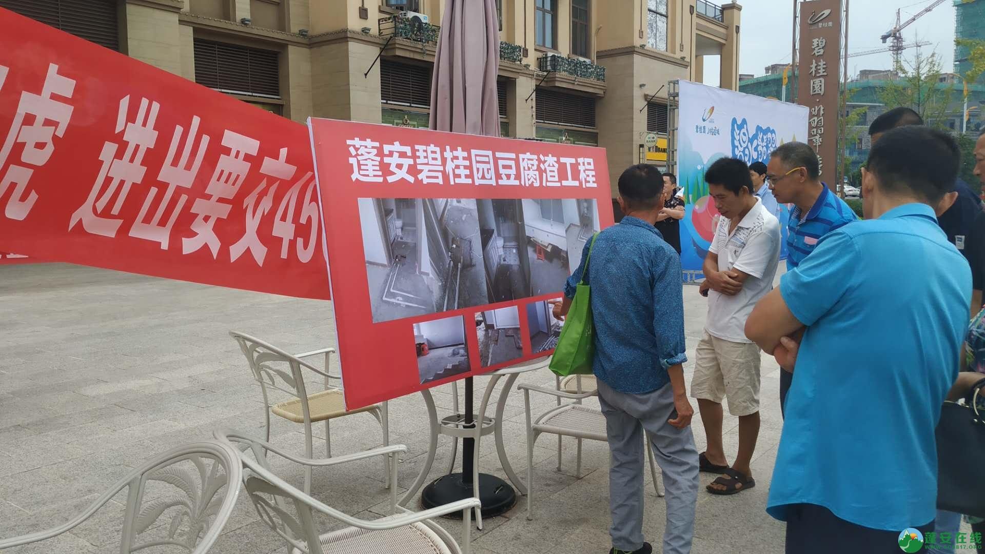 蓬安碧桂园业主因物业收费和房屋出现质量问题引发集体维权 - 第1张  | 蓬安在线