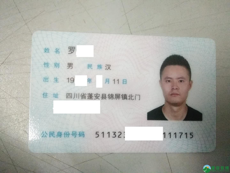 蓬安县鸿运出租汽车有限公司失物招领 - 第2张  | 蓬安在线