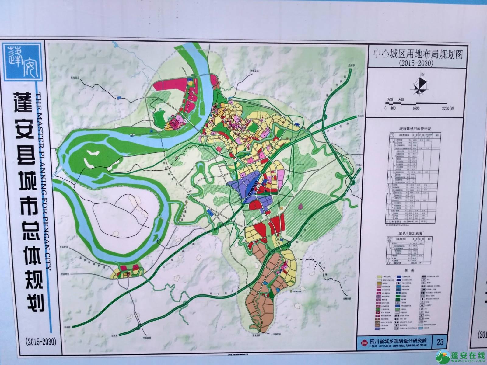 蓬安县2015年-2030年最新城市总体规划公示 - 第4张    蓬安在线
