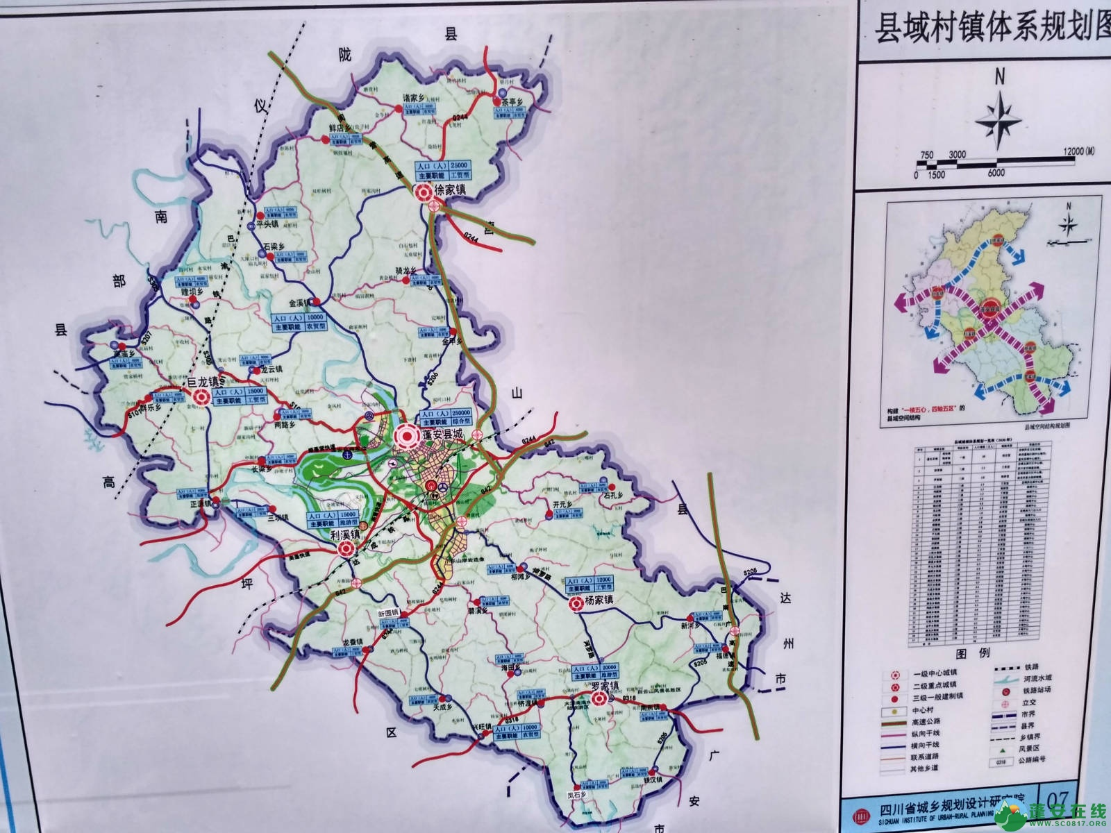 蓬安县2015年-2030年最新城市总体规划公示 - 第5张    蓬安在线