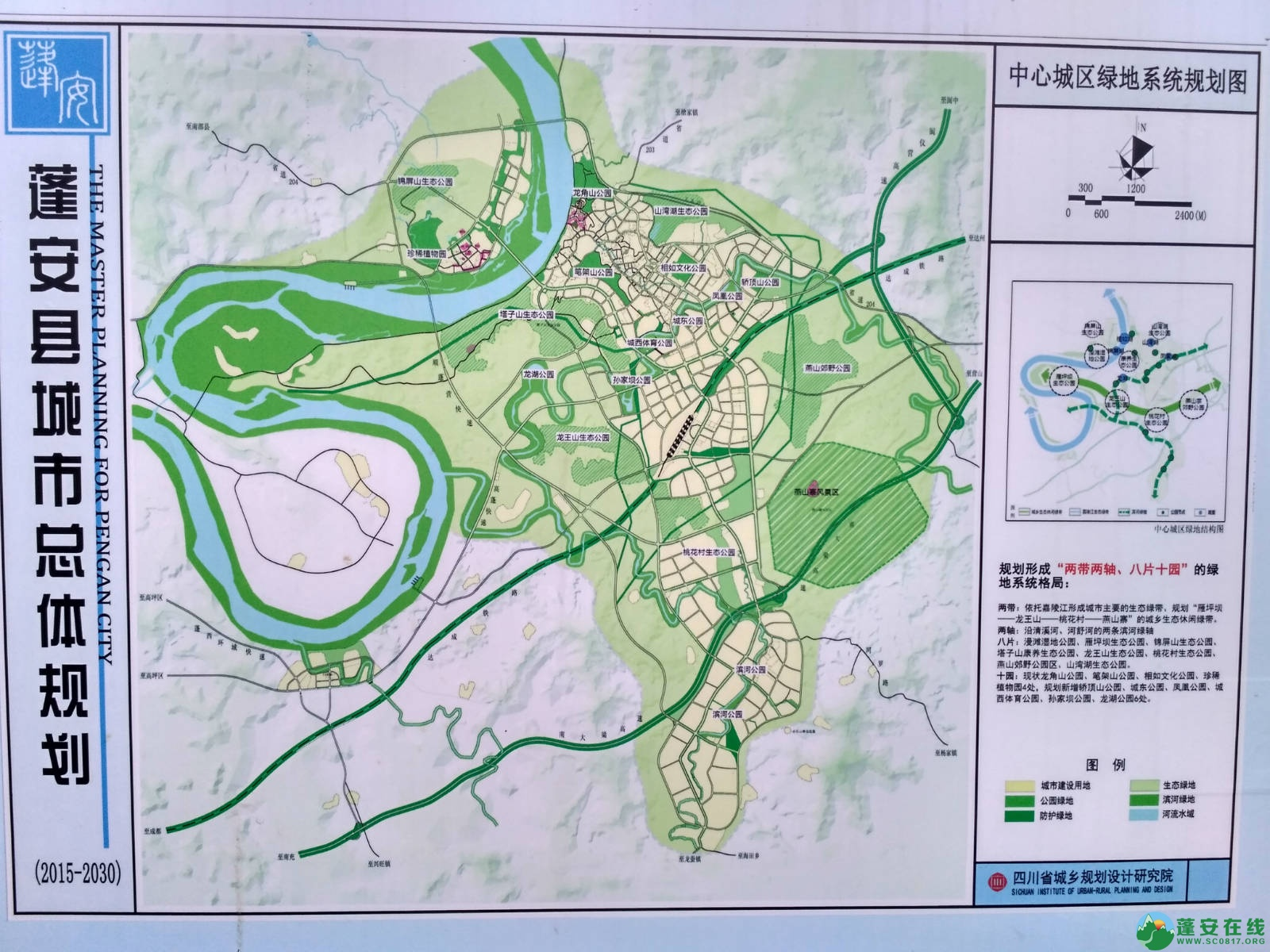 蓬安县2015年-2030年最新城市总体规划公示 - 第6张    蓬安在线