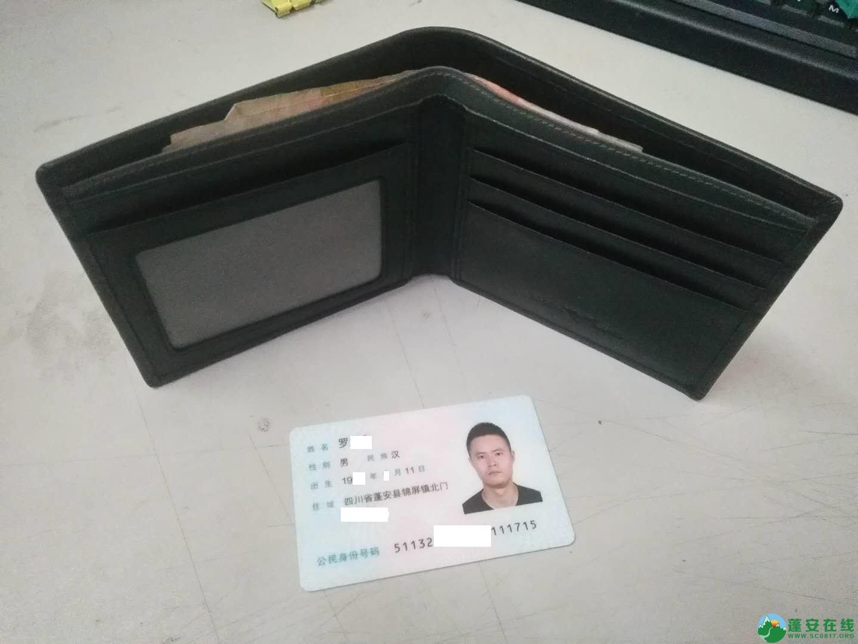 蓬安县鸿运出租汽车有限公司失物招领 - 第7张  | 蓬安在线