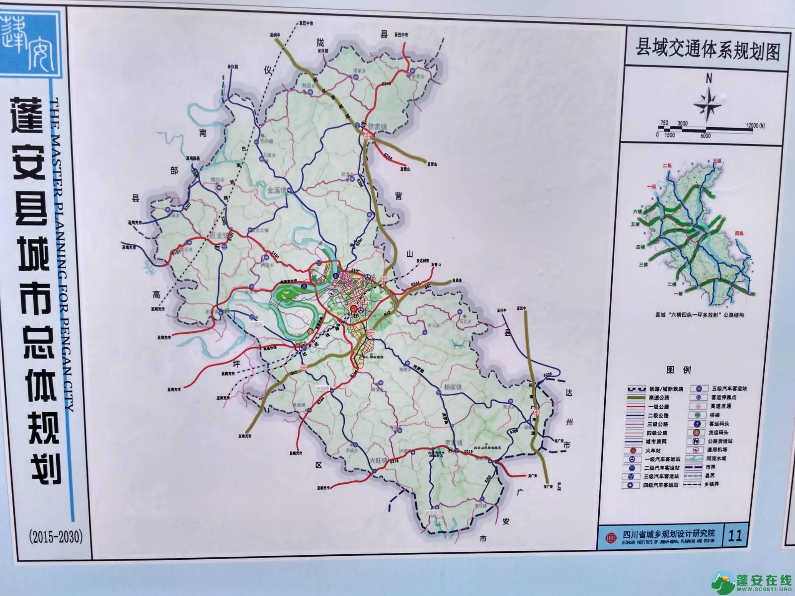 蓬安县2015年-2030年最新城市总体规划公示 - 第7张    蓬安在线