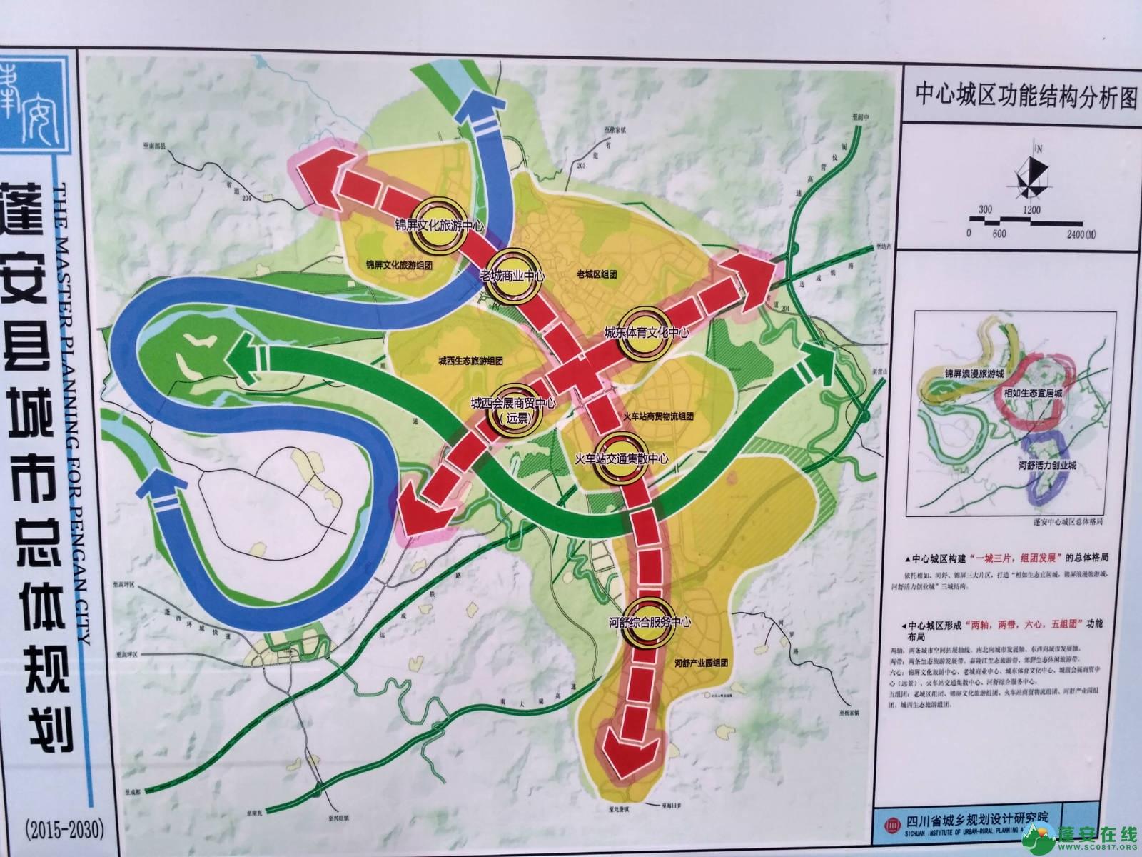 蓬安县2015年-2030年最新城市总体规划公示 - 第9张    蓬安在线