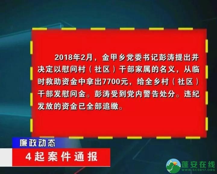 蓬安县金甲乡、新河乡、群乐乡乡领导违纪案件通报 - 第2张  | 蓬安在线