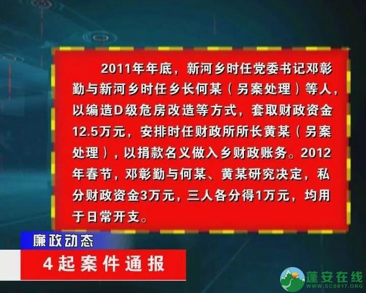 蓬安县金甲乡、新河乡、群乐乡乡领导违纪案件通报 - 第3张  | 蓬安在线