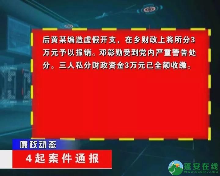 蓬安县金甲乡、新河乡、群乐乡乡领导违纪案件通报 - 第4张  | 蓬安在线