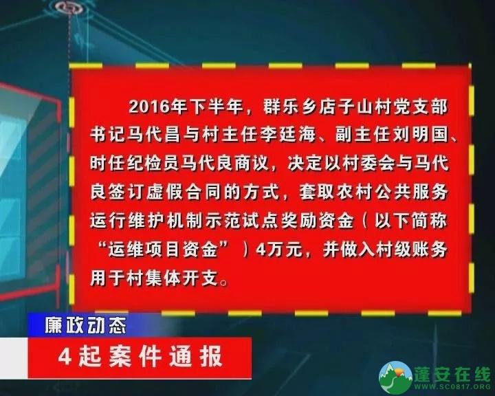 蓬安县金甲乡、新河乡、群乐乡乡领导违纪案件通报 - 第5张  | 蓬安在线