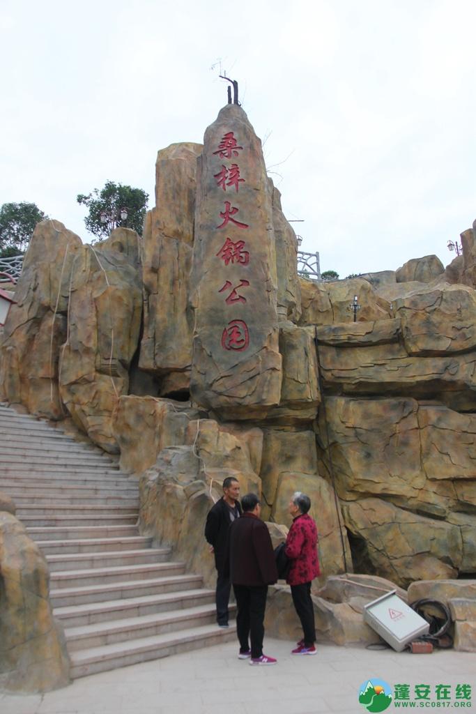 蓬安桑梓火锅公园山顶已对外开放 - 第7张  | 蓬安在线