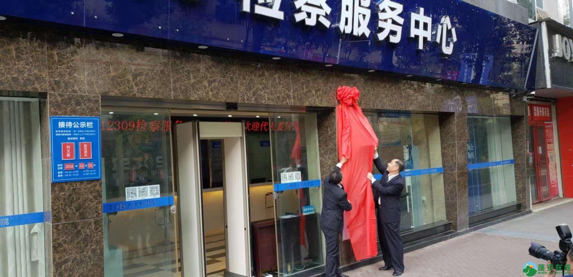 蓬安县人民检察院12309检察服务中心正式宣告挂牌成立 - 第3张  | 蓬安在线