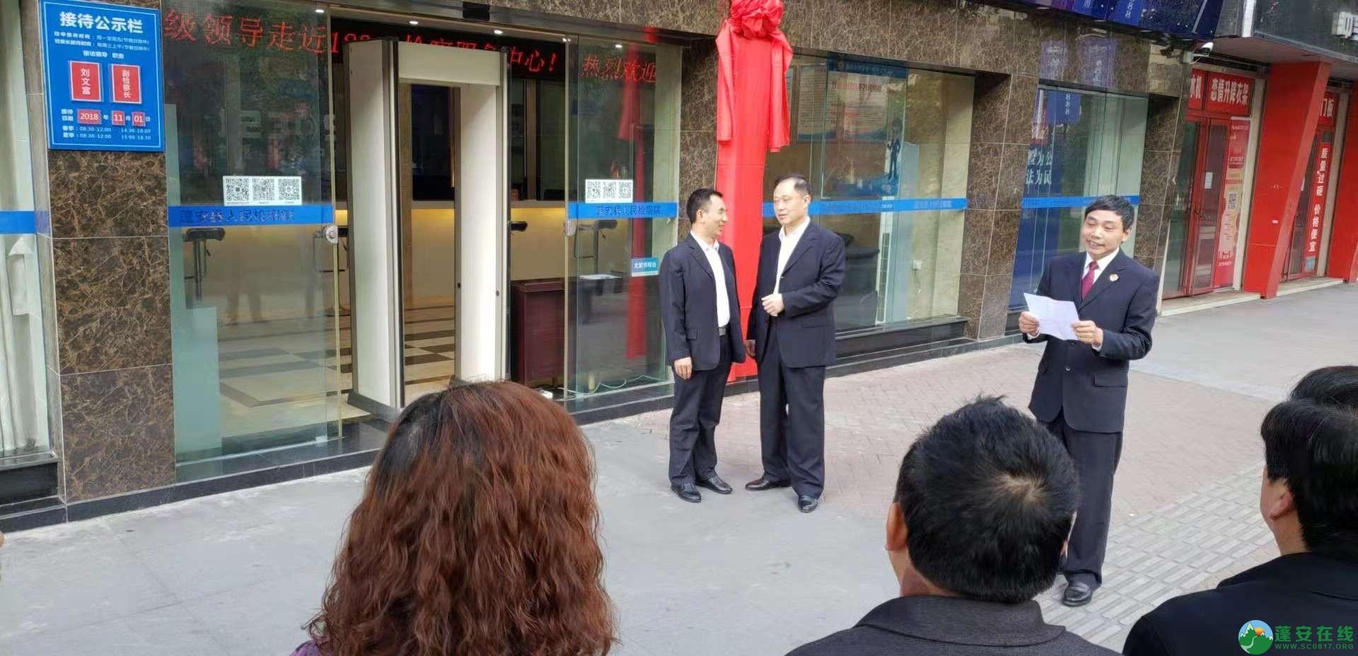 蓬安县人民检察院12309检察服务中心正式宣告挂牌成立 - 第6张  | 蓬安在线