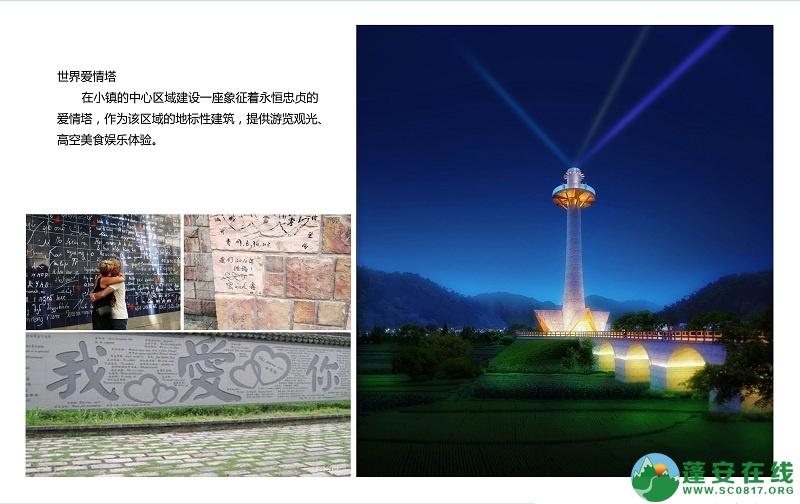 蓬安爱情小镇整体方案预览 - 第9张  | 蓬安在线