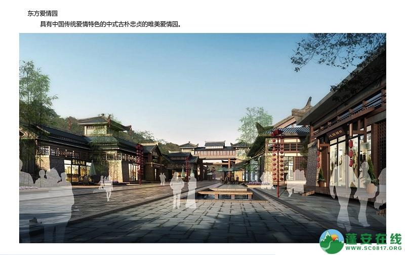 蓬安爱情小镇整体方案预览 - 第11张  | 蓬安在线