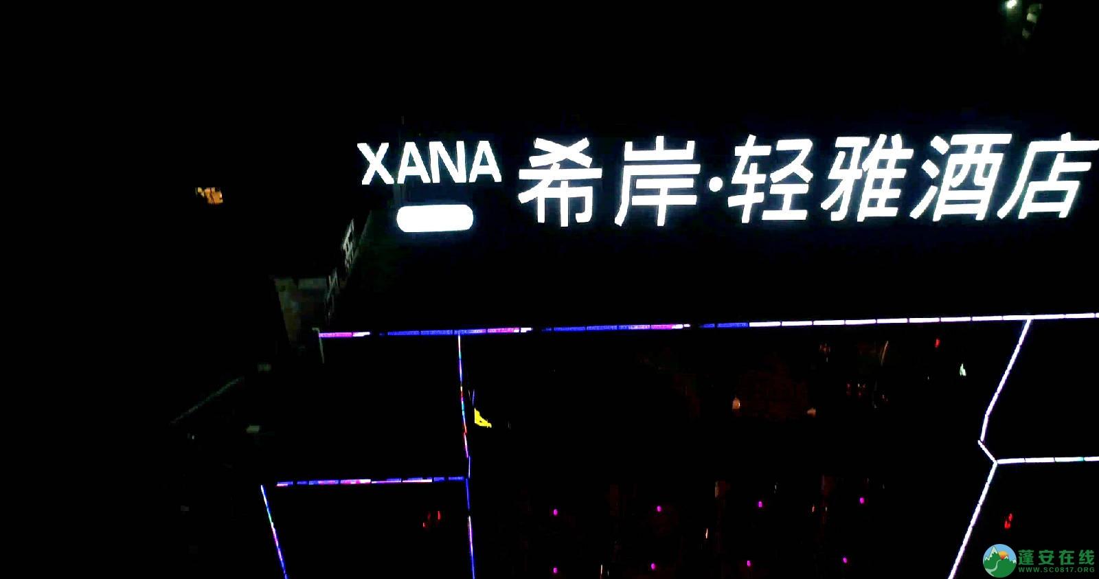 临近春节的蓬安夜色 - 第13张  | 蓬安在线