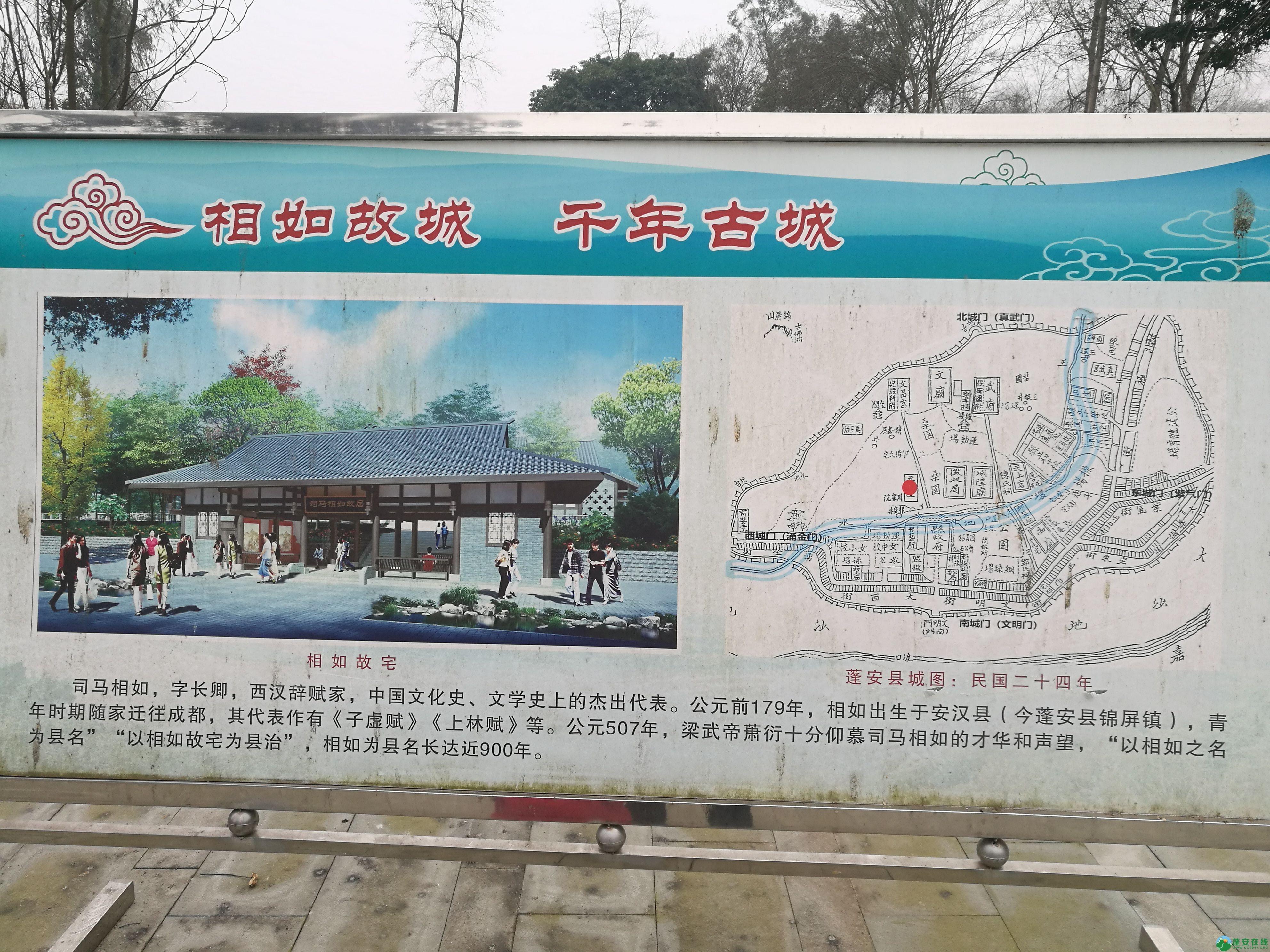 四川蓬安县锦屏相如故城复原进展(2019年1月25日) - 第4张  | 蓬安在线