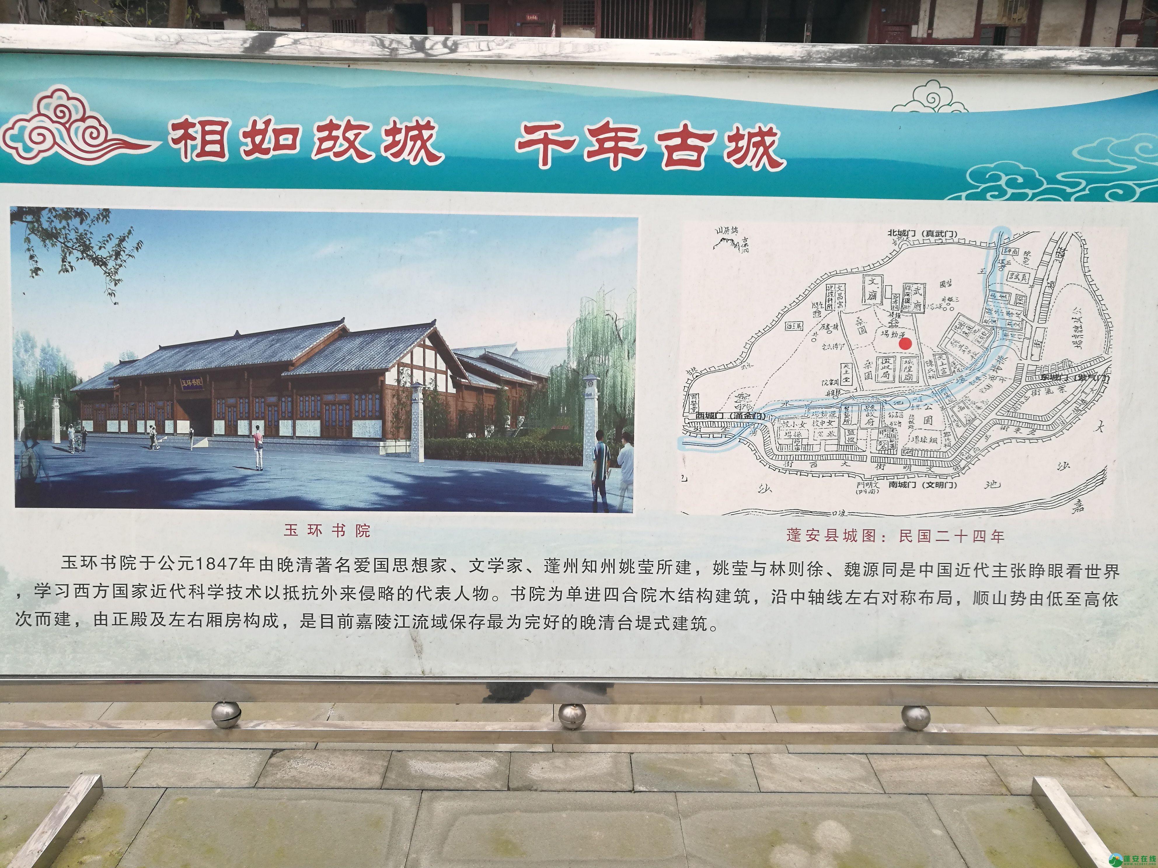 四川蓬安县锦屏相如故城复原进展(2019年1月25日) - 第5张  | 蓬安在线