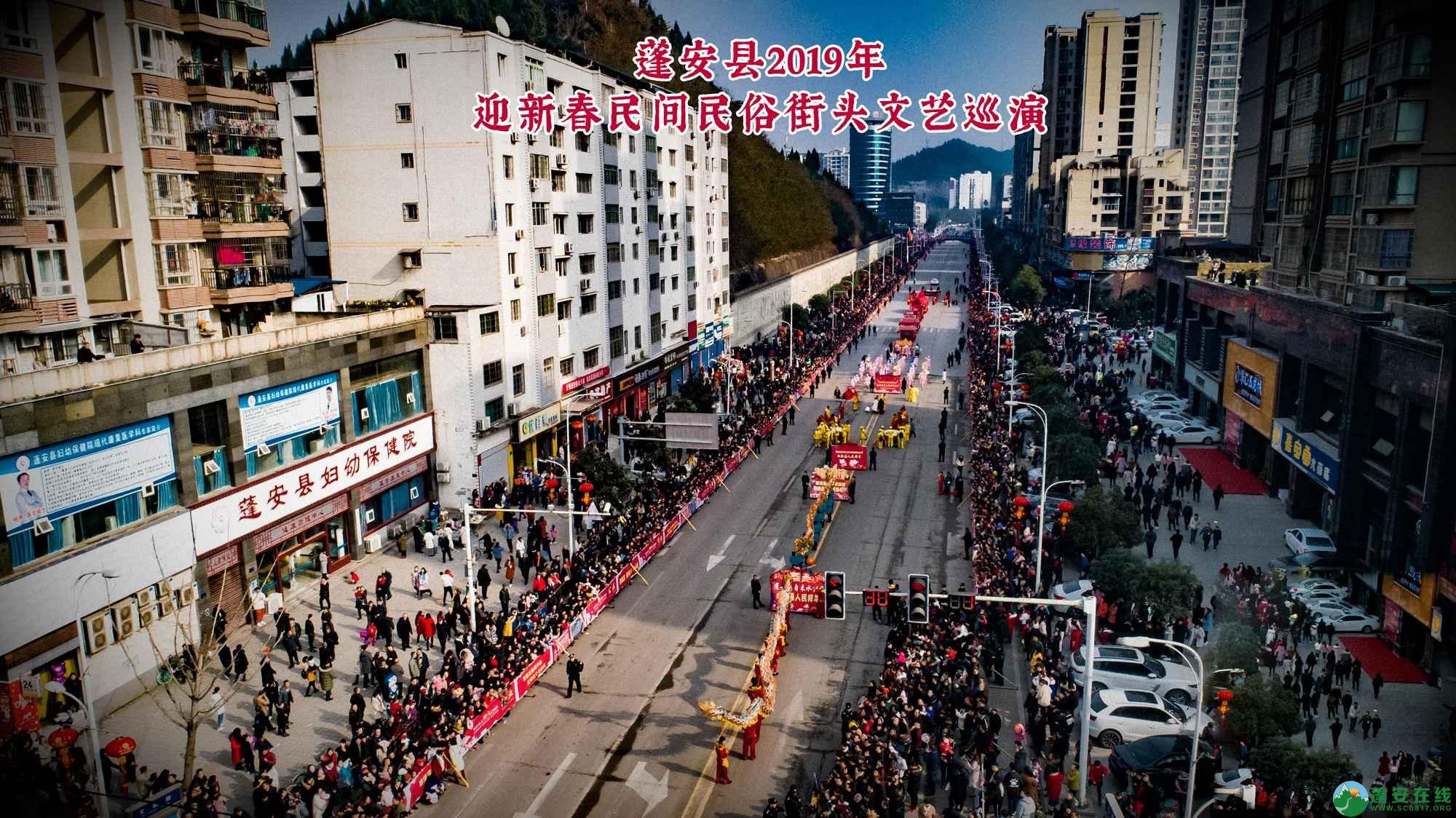 蓬安县2019年迎新春民间民俗街头文艺巡演精彩片段 - 第5张  | 蓬安在线