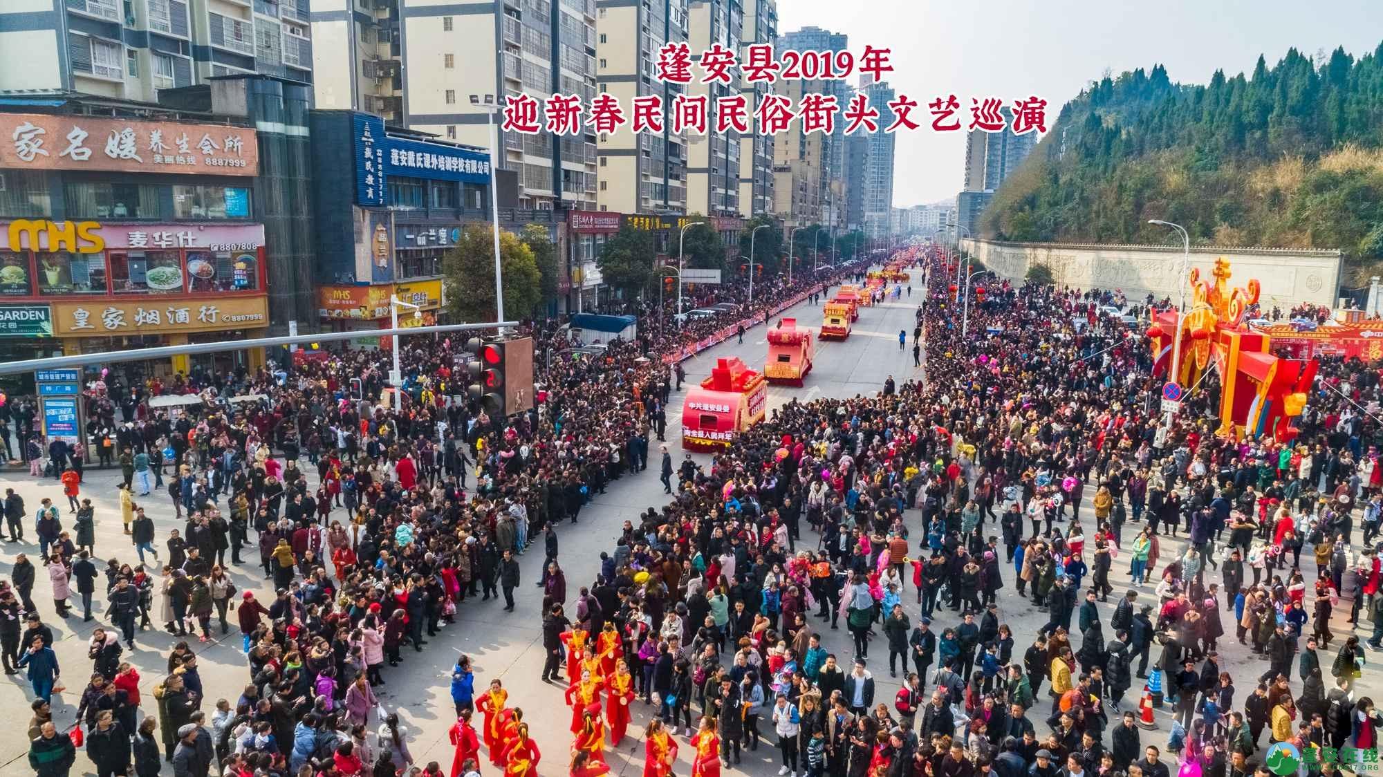 蓬安县2019年迎新春民间民俗街头文艺巡演精彩片段 - 第9张  | 蓬安在线