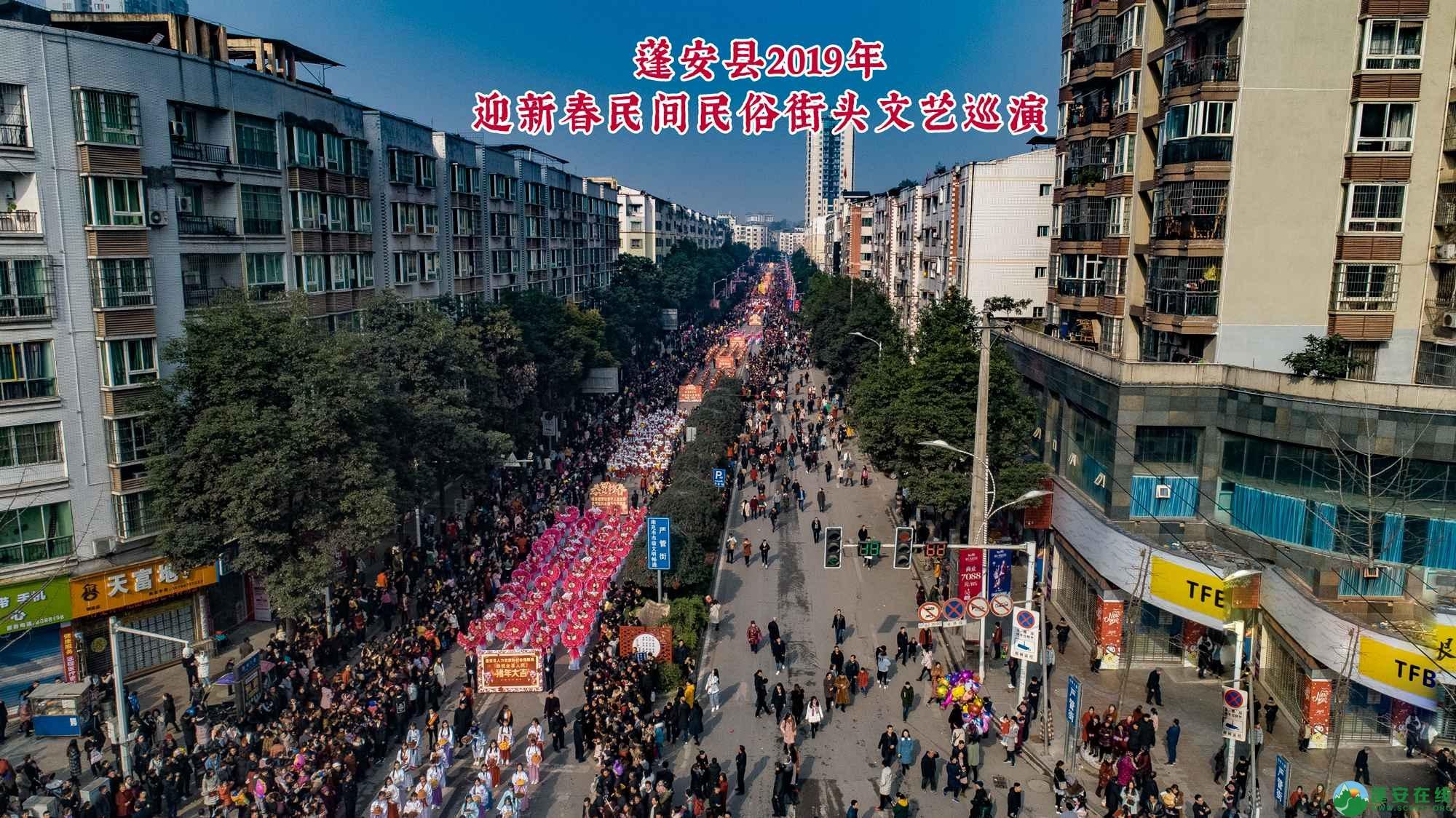 蓬安县2019年迎新春民间民俗街头文艺巡演精彩片段 - 第12张  | 蓬安在线