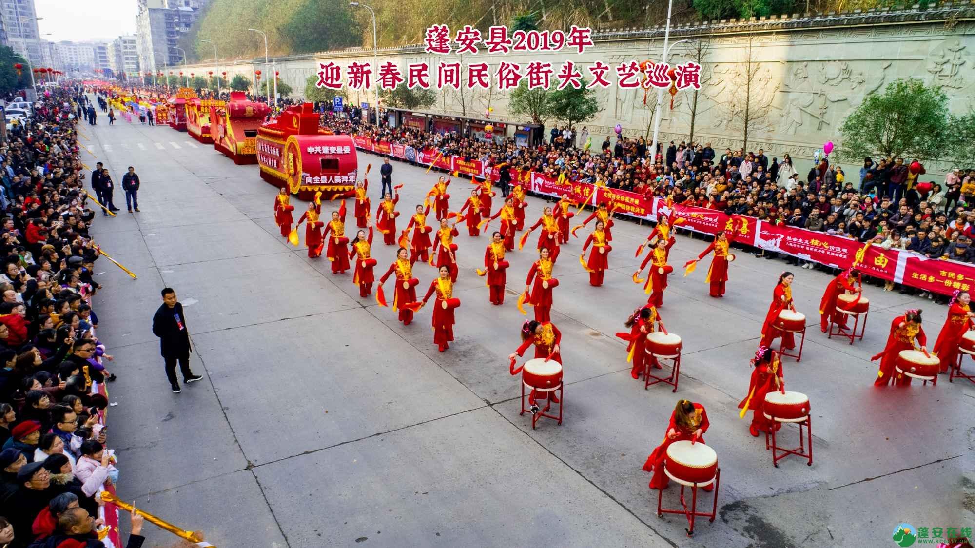 蓬安县2019年迎新春民间民俗街头文艺巡演精彩片段 - 第14张  | 蓬安在线