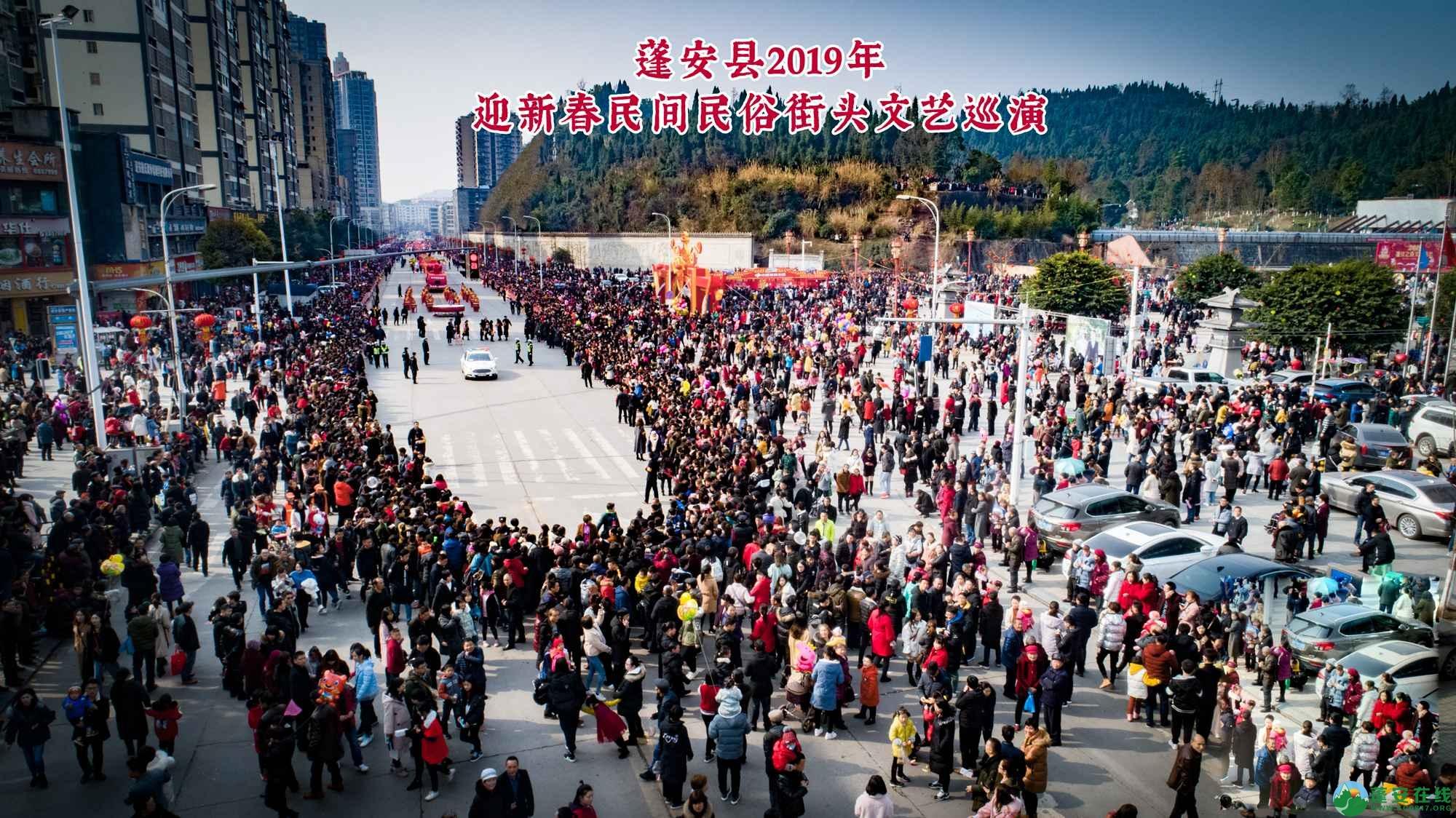 蓬安县2019年迎新春民间民俗街头文艺巡演精彩片段 - 第1张  | 蓬安在线