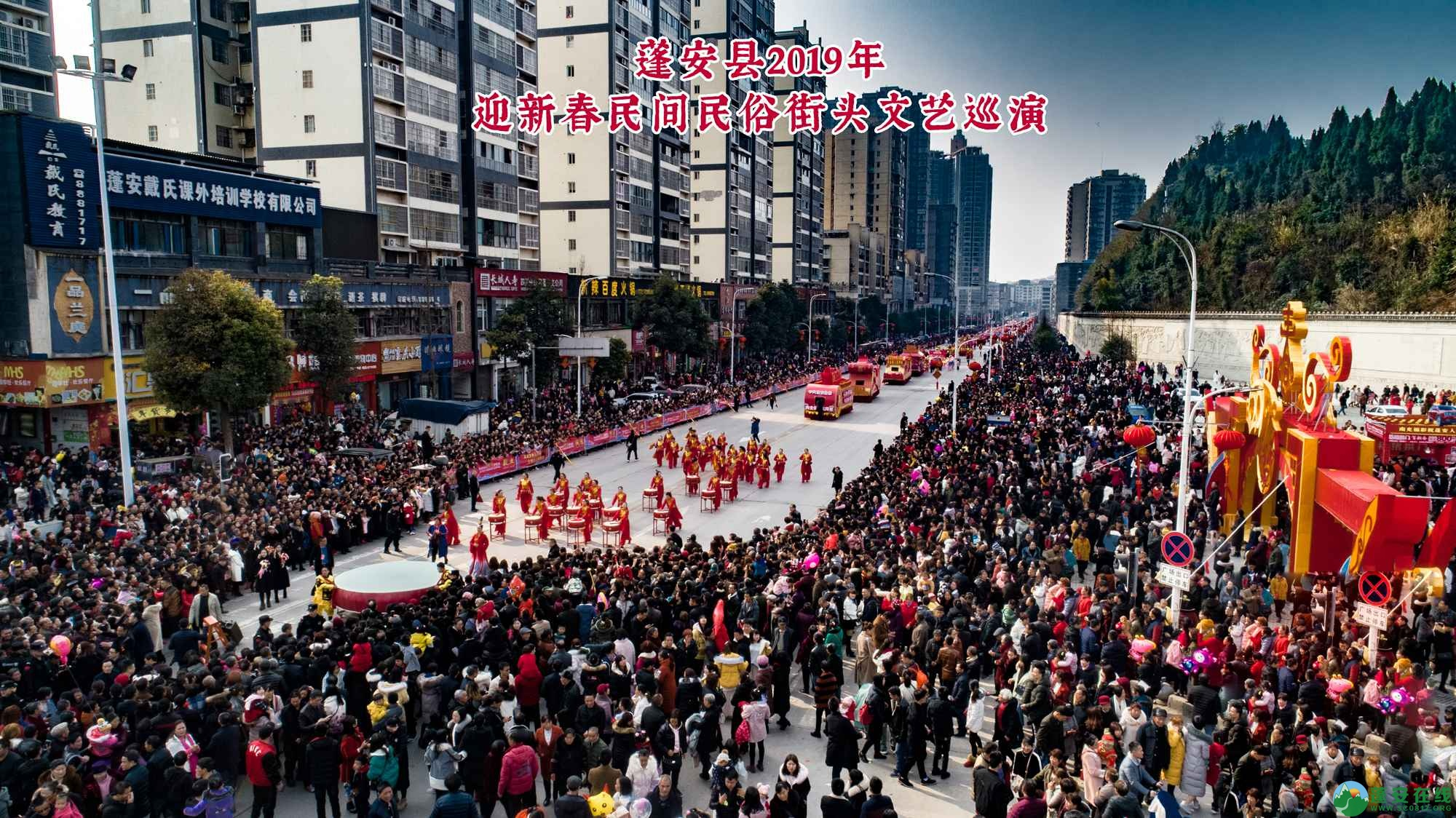 蓬安县2019年迎新春民间民俗街头文艺巡演精彩片段 - 第3张  | 蓬安在线
