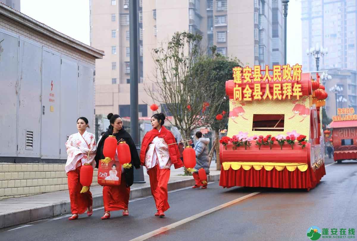 蓬安县2019年迎新春民间民俗街头文艺巡演精彩片段 - 第4张  | 蓬安在线