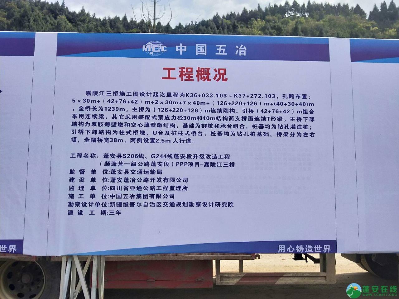 蓬安嘉陵江三桥新进展(2019.3.18) - 第16张  | 蓬安在线