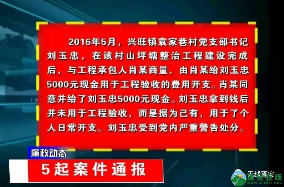 蓬安县纪委监委通报5起违纪违法案例 - 第3张    蓬安在线