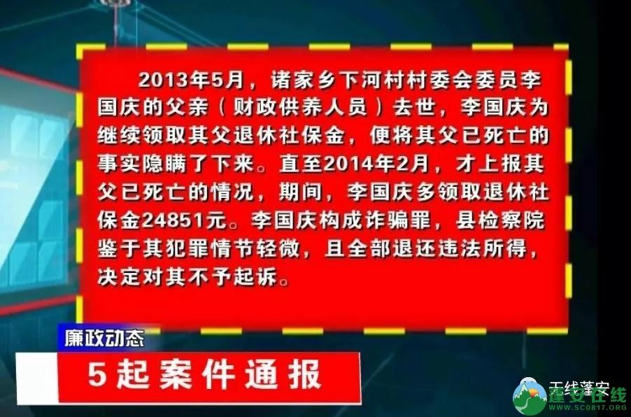 蓬安县纪委监委通报5起违纪违法案例 - 第4张    蓬安在线
