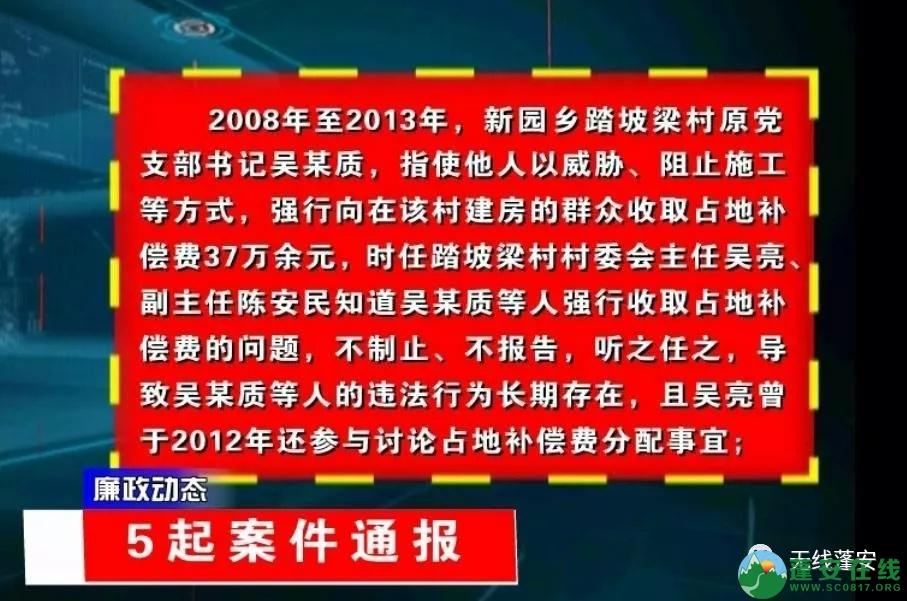蓬安县纪委监委通报5起违纪违法案例 - 第5张    蓬安在线