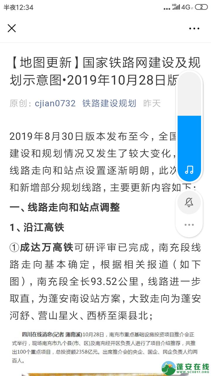 成南达万高铁蓬安南站 - 第1张  | 蓬安在线