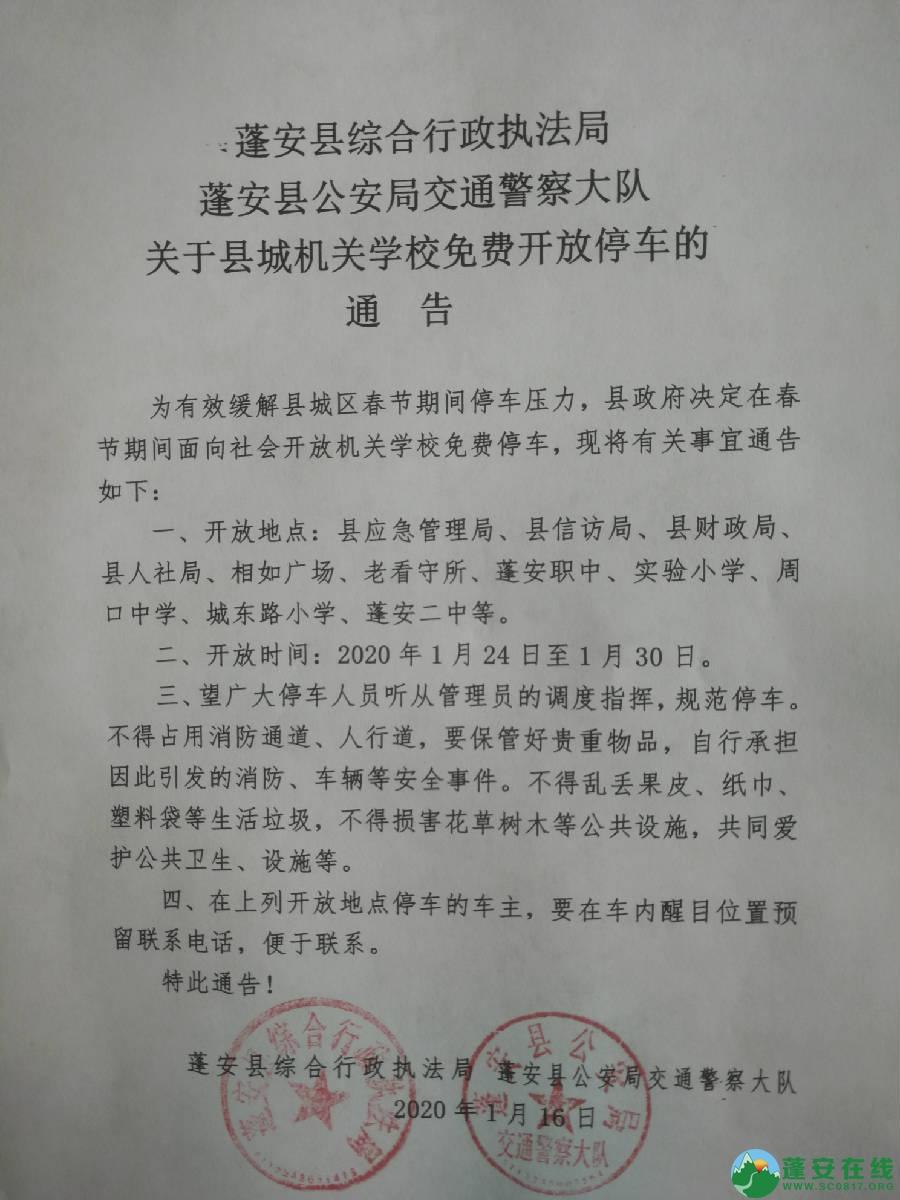 关于蓬安县城春节期间机关学校免费开放停车的通告 - 第1张  | 蓬安在线