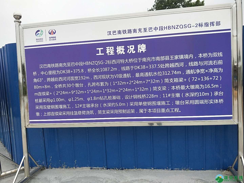 蓬安睦坝高铁站进展!(2020.5.27) - 第12张  | 蓬安在线