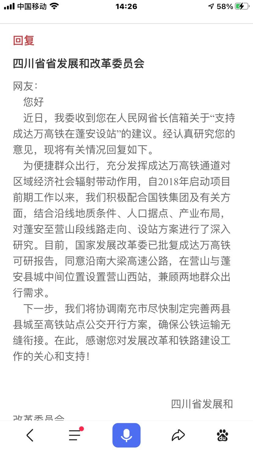 四川省省发展和改革委员会关于蓬安县成达万高铁设站情况回复 - 第1张  | 蓬安在线